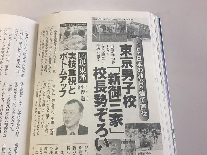 文藝春秋2018年3月号に平野校長...